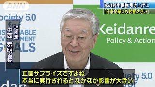 米の対中関税引き上げ 日本企業へ「影響は大きい」(19/05/08)