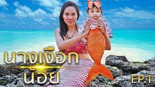 กำเนิดนางเงือก!!! นางเงือกกับพลังวิเศษ EP.1 | พี่เฟิร์น 108Life Mermaid Series