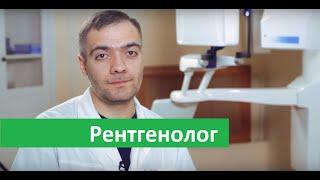 Рентгенолог. Услуги рентгенолога в Бест Клиник на Профсоюзной.(Запись на приём к врачам Бест Клиник на http://www.classicus.ru/nashi-spetsialisty#!modal=zapisatsya-na-pryom. Вы посмотрели видео о рентген..., 2015-12-08T11:40:44.000Z)