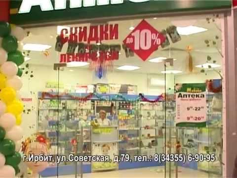 В Ирбите на Советской, 79 открылась новая аптека «Живика». Http://zhivika.ru