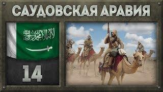 [Hearts of Iron IV] САУДОВСКАЯ АРАВИЯ - Капитуляция Турции, Грузии и Армении (Мод Kaiserreich) №14
