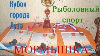 Кубок города Луза по спортивной мормышке - Болен Рыбалкой №329