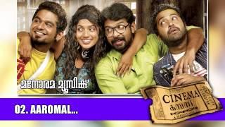 aaromal-cinema-company