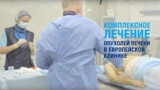 Комплексное лечение опухолей печени в Европейской клинике(Когда речь идет об онкологических заболеваниях печени, зачастую приходится бороться не только с самой..., 2014-12-07T13:38:44.000Z)