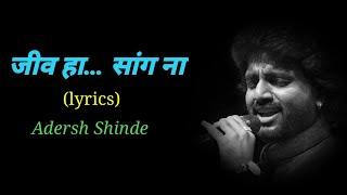 जीव हा..सांग ना.. //lyrics //Adersh Shinde// jiv ha sang na // Anand Marathi lyrics