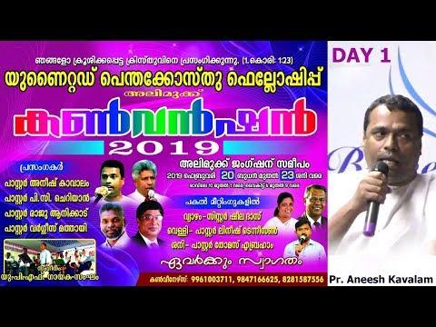 Pr. Aneesh Kavalam | UPF Convention, Alimukku, Punalur | Day 1