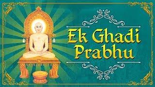 new jain stavan ek ghadi prabhu ur ekante mahavir swami songs