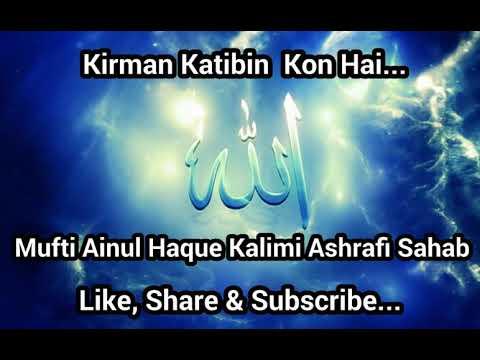 Kirman Katibin Faristo Ki Talluk Se Bahut Bahetrin Wazhat By Mufti Ainul Haque Kalimi Ashrafi Sahab.