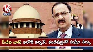 CBI Vs CBI Case Verdict: Supreme Court Reinstates Alok Verma As CBI Director | Delhi | V6 News