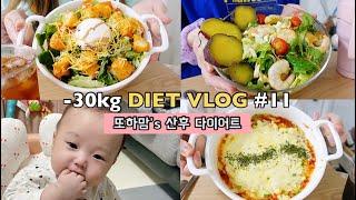 sub)diet vlog조급해 하지 않기로 약속 천천히…