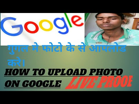 #technologhytech#google#photo/ Google Pe Photo Kaise Upload Kare/How To Upload Photos In A Google...