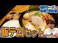 ご飯がすすむ肉と唐揚げと味噌ラーメンをすする 埼玉 マルキン本舗 【飯テロ】SUSURU…