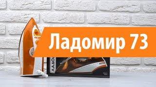 утюг Ladomir 73