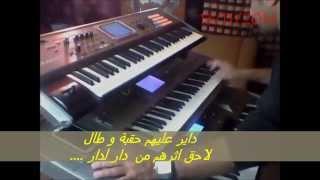 ياسيفً عالاعداء طايل ....Marwan mahfoz ya seef عزف الفنان سامرعلو