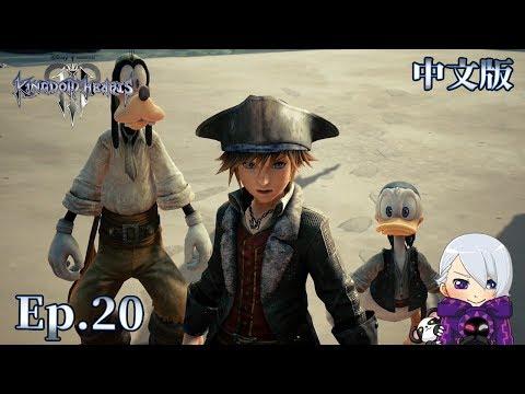 王國之心3 Kingdom Hearts III 【中文版】Ep.20 海賊和平談判 談真的談假的!?《加勒比海 / 神鬼奇航》