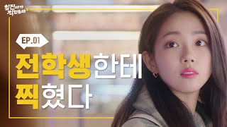 [Best Mistake 2] EP01