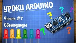 Уроки Arduino #7 - подключение светодиода