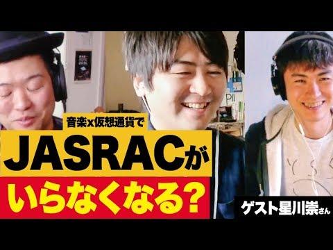 #008 音楽x仮想通貨でJASRACがいらなくなる?星川崇さんに音楽の未来を学ぶ!   SFレコーズのシューイチ テレフォン会議!