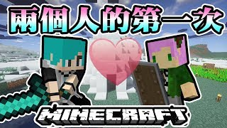 『Minecraft』冬瓜__矛盾生存系列 #1 兩個人的第一次?! Ft.禾卯『當個創世神』