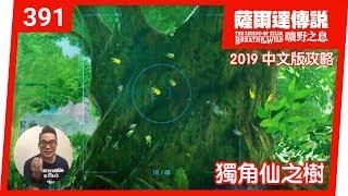 【薩爾達傳說 曠野之息】391-獨角仙之樹(2019 中文版)
