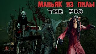 Dead by Daylight НОВЫЙ МАНЬЯК THE PIG СВИНЬЯ SAW ПИЛА