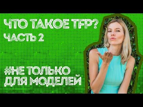 Что такое TFP? Часть 2.