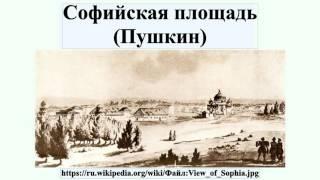 Софийская площадь (Пушкин)