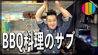 BBQ料理動画 BBQ本編 https://youtu.be/9Eg4aUXJfI0 シュラスコwithモウ...