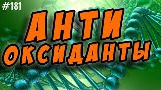 видео Антиоксиданты (препараты). Самые сильные антиоксиданты. Антиоксиданты в таблетках