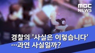 경찰의 '사실은 이렇습니다'…과연 사실일까? (2019.01.30/뉴스데스크/MBC)