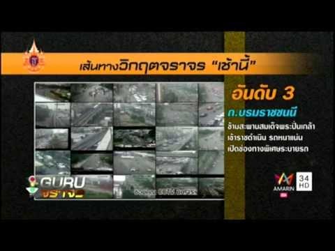 กูรูจราจร by PostTV วันที่ 26 มี.ค.58 เวลา 06.55-07.00 น. ทาง AMARIN TVHD ช่อง34/44