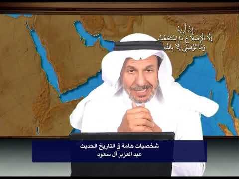 شخصيات هامة في التاريخ الحديث - عبد العزيز آل سعود