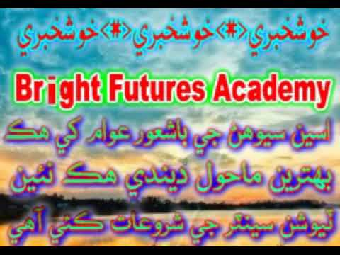 Tum jeeto ya haro Advertise of Bright Futures Academy Sehwan uploaded by Babar Ali Halepoto sehwani