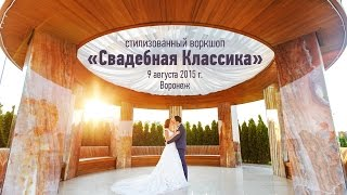 Воркшоп «Свадебная Классика», 9 августа 2015 года