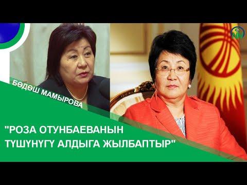 """""""Роза Отунбаеванын түшүнүгү алдыга жылбаптыр"""""""