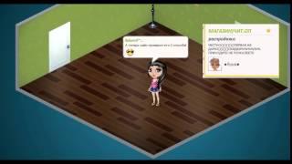 Аватария: как сделать так чтобы вас не обманывали в магазине.