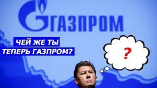 Кому принадлежит «Газпром»?
