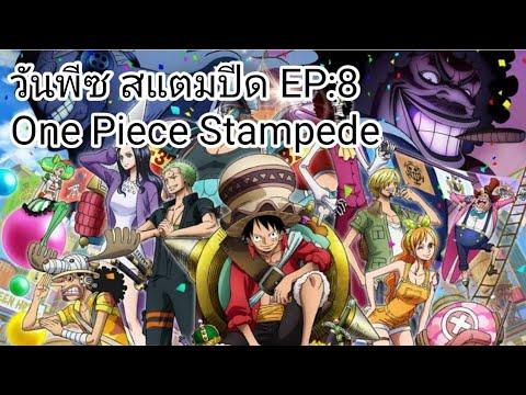 วันพีซ สแตมปีด EP:8 One Piece Stampede