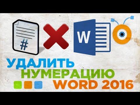Как Удалить Нумерацию в Word 2016   Как Удалить Номер Страницы в Word 2016