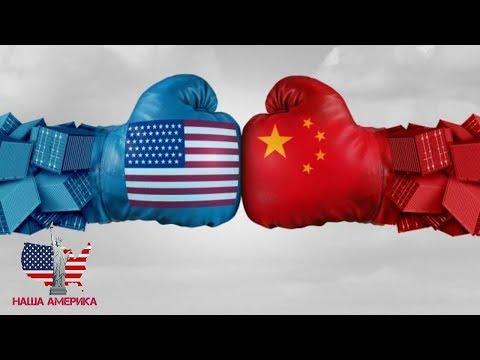 Наша Америка. Выпуск 41. Китайские войны 08/09/2019