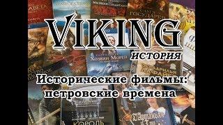 Исторические фильмы: петровские времена