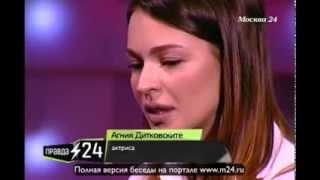 Агния Дитковските: «Чадов не скучный»