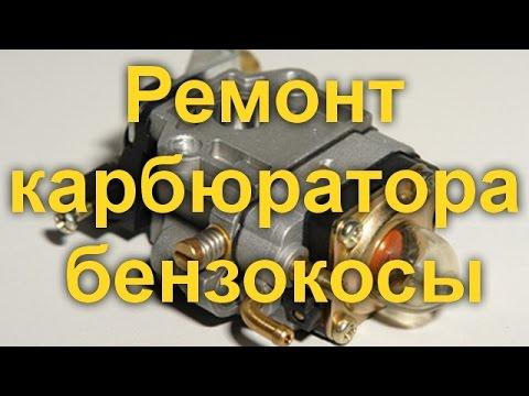 Видео Ремонт триммеров в спб