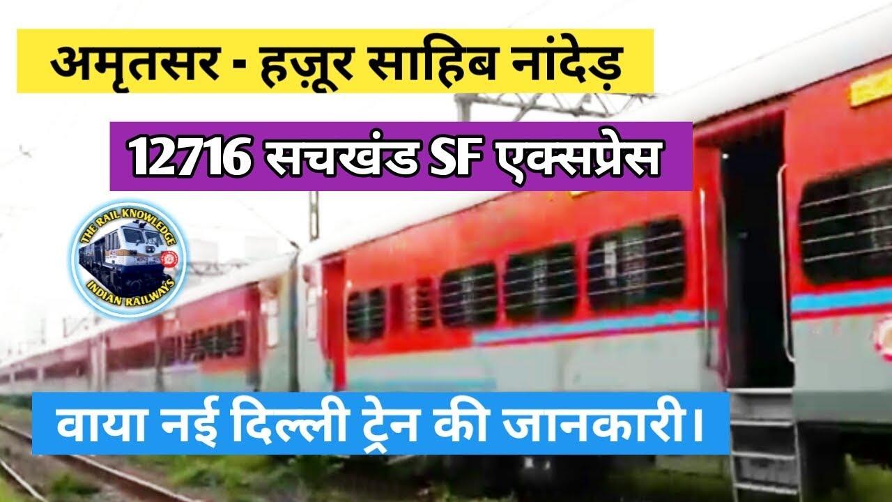 Download Sachkhand Express   Amritsar To Nanded Train 12716   सचखंड एक्सप्रेस   Indian Railway