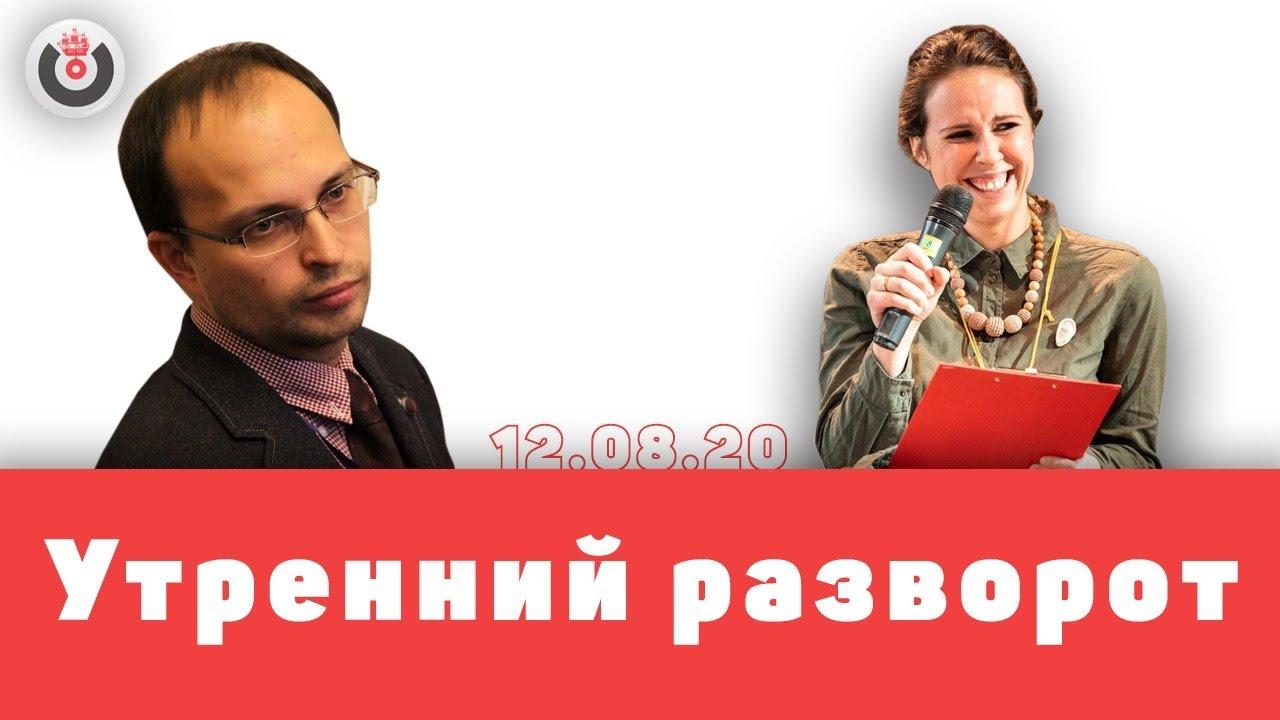 Утренний разворот / Валерий Нечай, Александра Петровская // 12.08.20