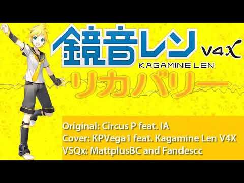 【VOCALOIDカバー】リカバリー【鏡音レン V4X】+ MP3