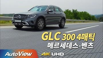 [시승기] 메르세데스-벤츠 GLC 300 4MATIC / 오토뷰 2020 4K (UHD)