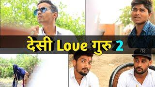 Desi Love Guru 2    Love Guru 2    Chauhan Vines thumbnail