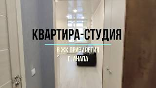 Квартира студия в ЖК Привилегия г. Анапа