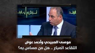 موسى الصبيحي وأحمد عوض - التقاعد المبكر .. هل من مساس به؟ - نبض البلد